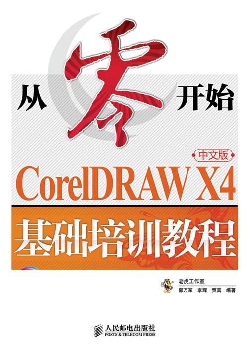CorelDRAW X4中文版基础培训教程(光盘内容另行下载,地址见书封底)