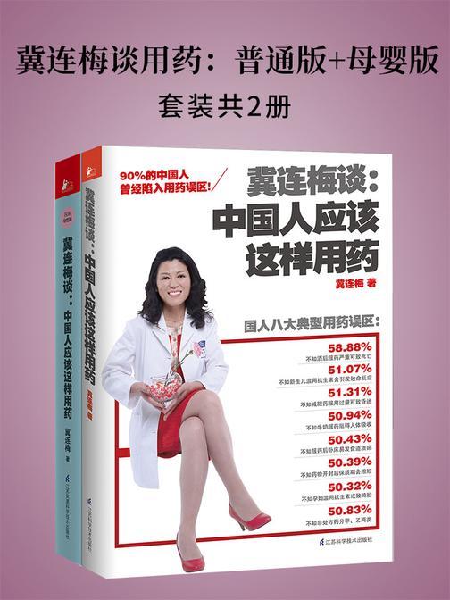 冀连梅谈用药:普通版+母婴版(套装共2册)