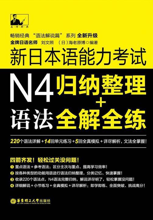 名师经典:新日本语能力考试N4语法归纳整理+全解全练