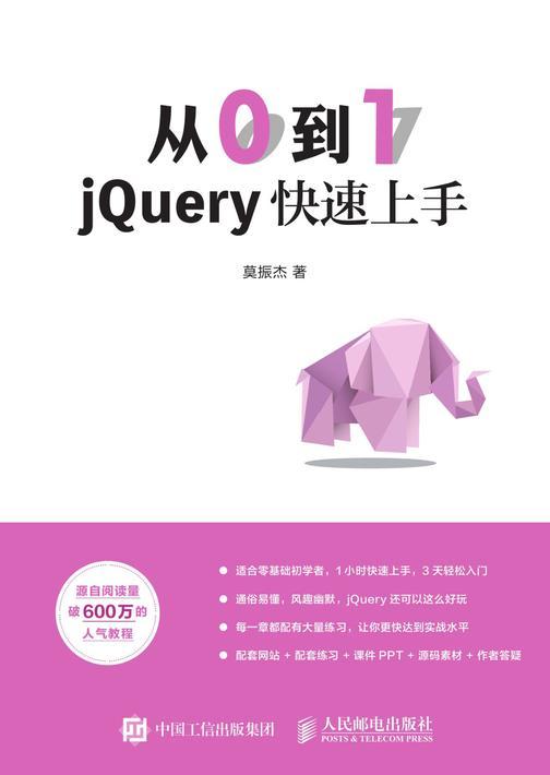 从0到1:jQuery快速上手