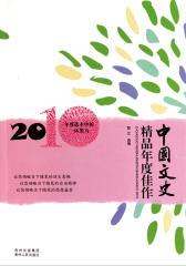 中国文史精品年度佳作2010
