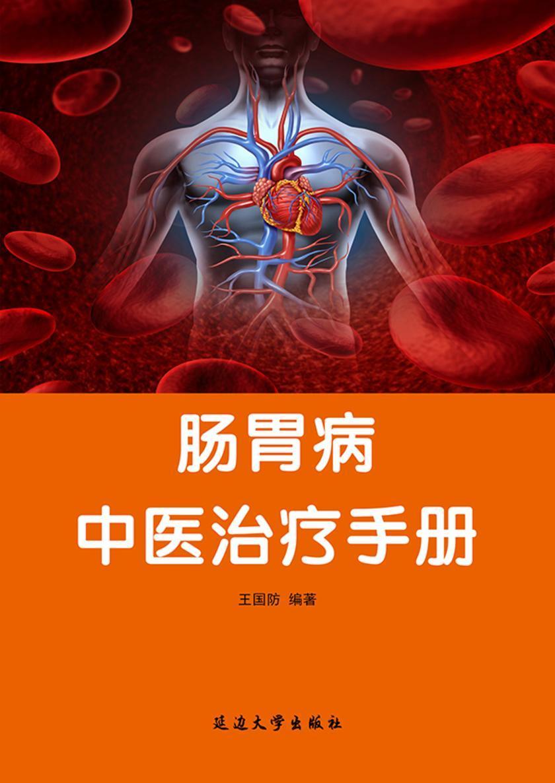 肠胃病中医治疗手册