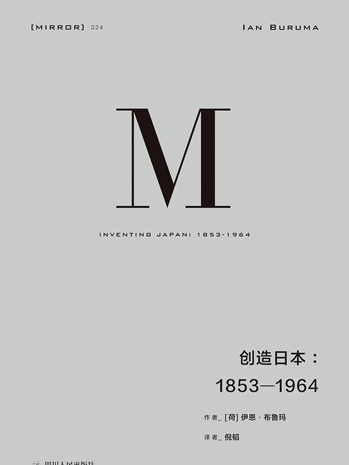 创造日本:1853—1964(理想国译丛24)