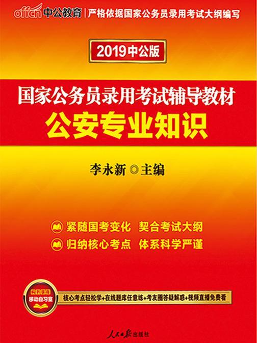中公2020国家公务员录用考试辅导教材公安专业知识