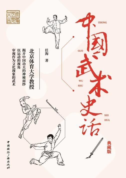 中国武术史话(典藏版)