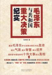 毛泽东与共和国重大决策纪实(试读本)