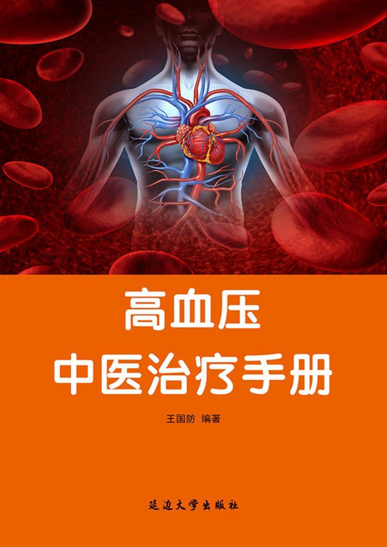 高血压中医治疗手册