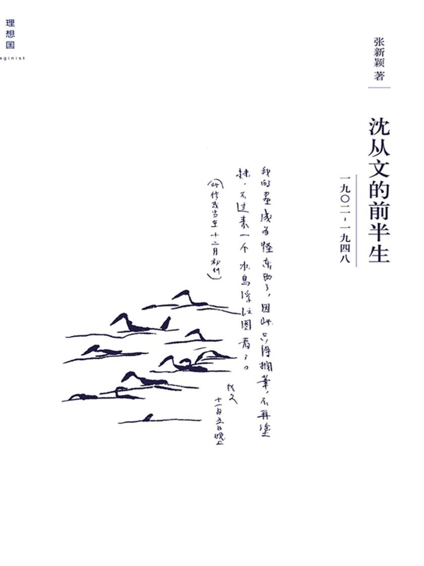 沈从文的前半生:1902—1948