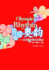 奥韵:记者眼中的北京奥运会(仅适用PC阅读)