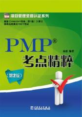 PMP考点精粹(第2版)