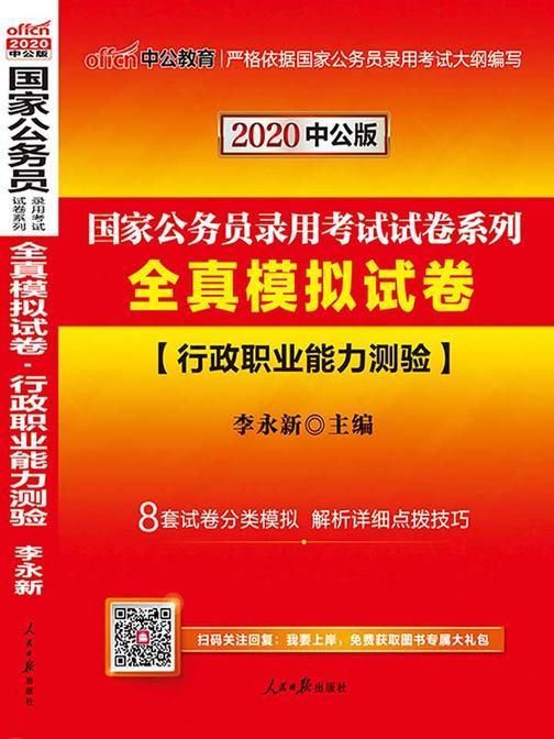 中公2020国家公务员录用考试试卷系列全真模拟试卷行政职业能力测验