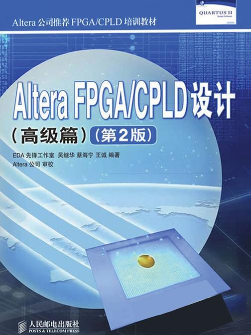Altera FPGA/CPLD设计(高级篇)(第2版)