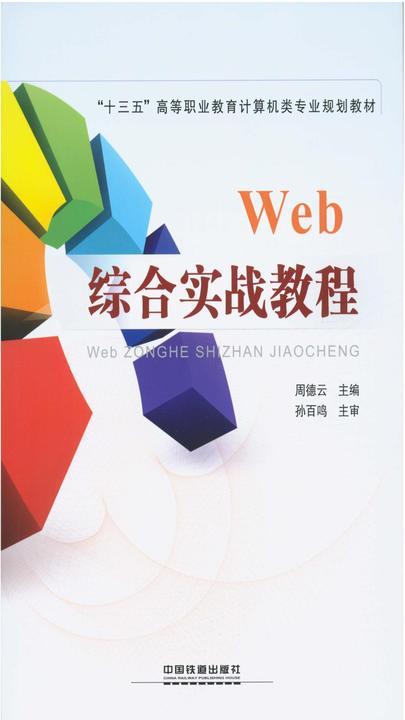 Web综合实战教程