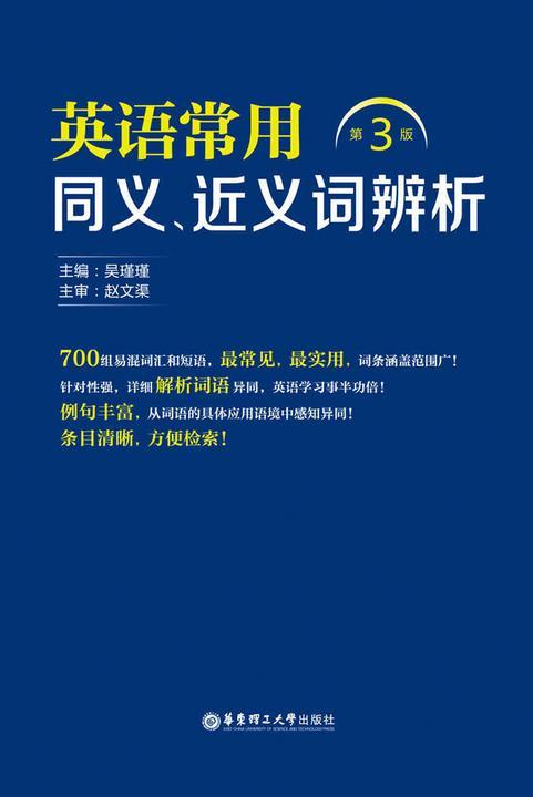 英语常用同义、近义词辨析(第3版)