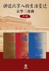 讲述北京人的生活变迁:京华三部曲(共3册)