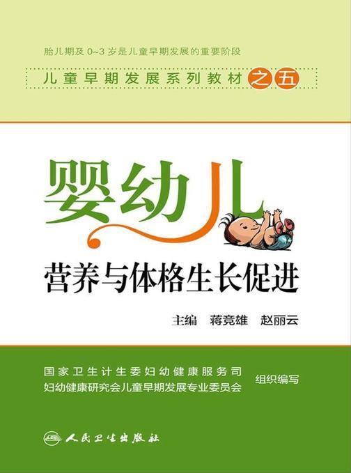 儿童早期发展系列教材之五——婴幼儿营养与体格生长促进