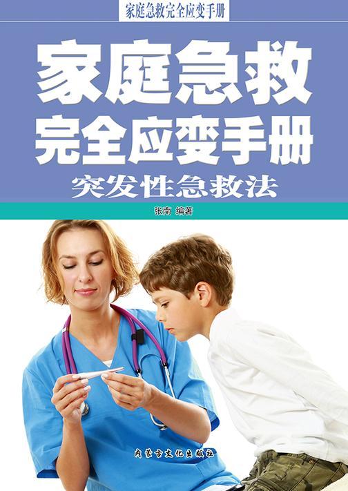家庭急救完全应变手册·突发性急救法