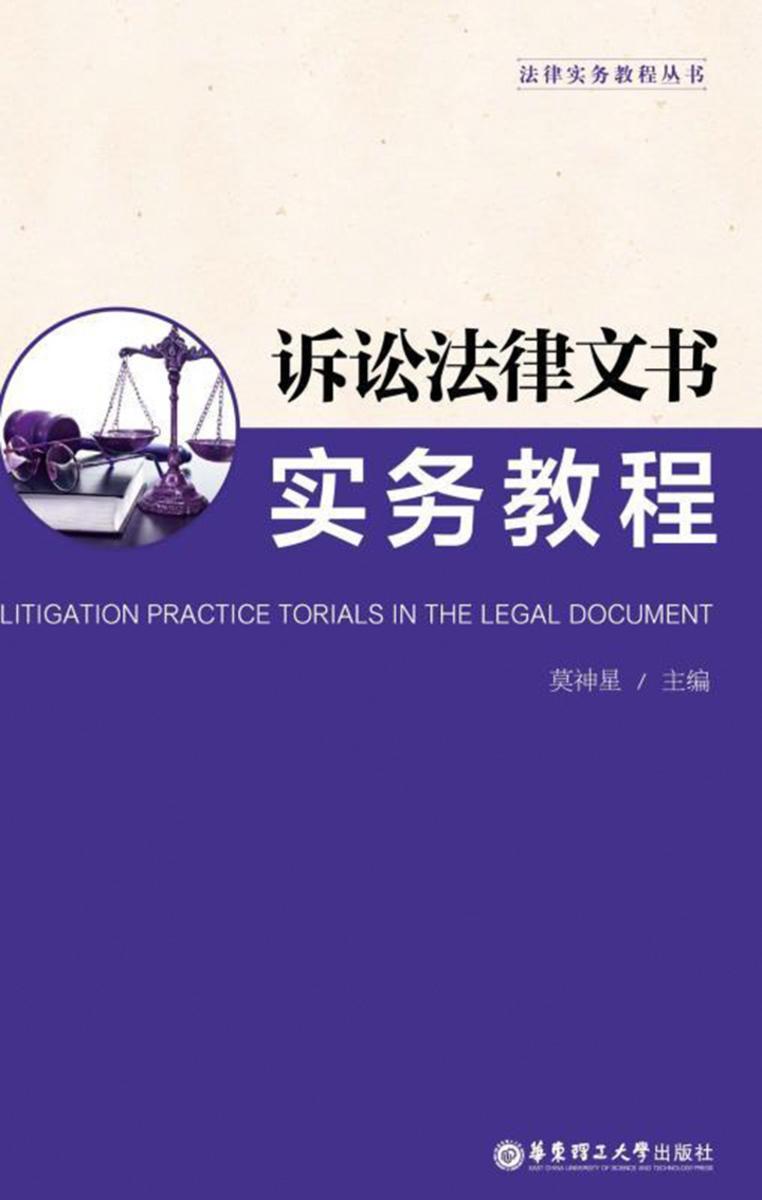 诉讼法律文书实务教程