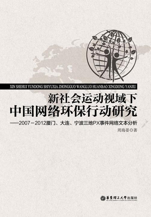 新社会运动视域下中国网络环保行动研究