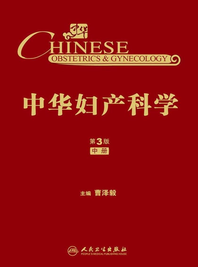 中华妇产科学(第3版)(中册)