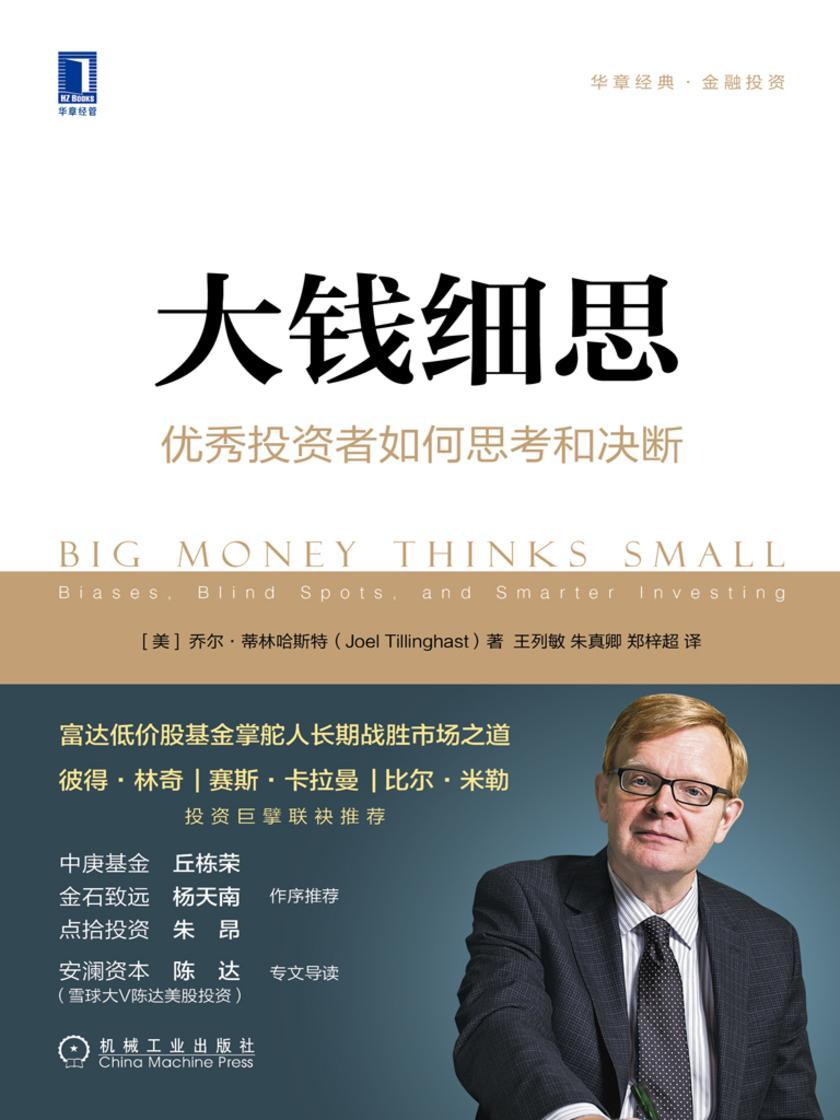 大钱细思:优秀投资者如何思考和决断