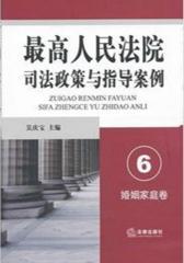最高人民法院司法政策与指导案例:婚姻家庭卷