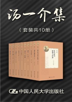 汤一介集(套装共10册)