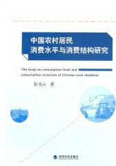 中国农村居民消费水平与消费结构研(仅适用PC阅读)
