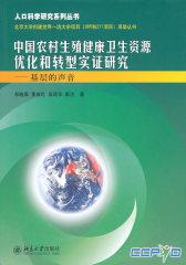 中国农村生殖健康卫生资源优化和转型实证研究:基层的声音(仅适用PC阅读)