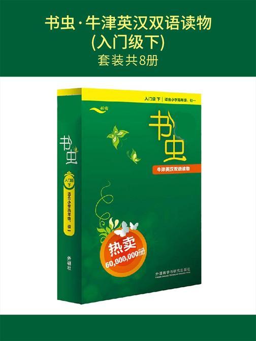 书虫·牛津英汉双语读物(入门级下)(套装共8本)