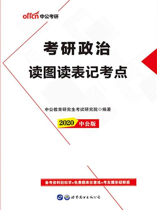 中公2020考研政治读图读表记考点