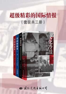 超级精彩的国际情报(套装共三册)