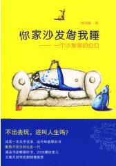 你家沙发借我睡(试读本)