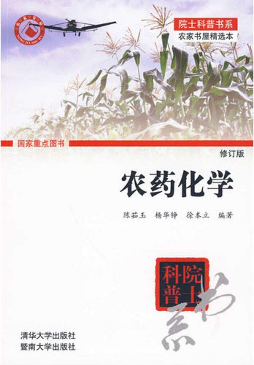 农药化学(修订本)(仅适用PC阅读)