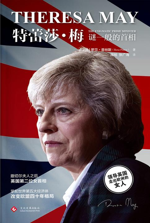 特蕾莎·梅:谜一般的首相