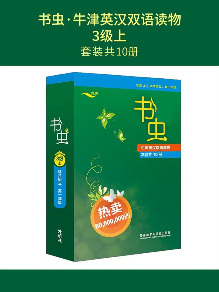 书虫·牛津英汉双语读物:3级上(套装共10册)