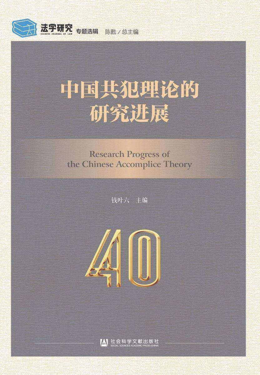 中国共犯理论的研究进展