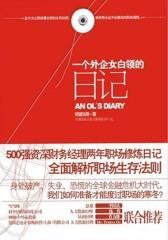 """一个外企女白领的日记(中国首部全景式外企500强白领职场生存日记,披露培训师不会教的职场""""潜则""""。)"""