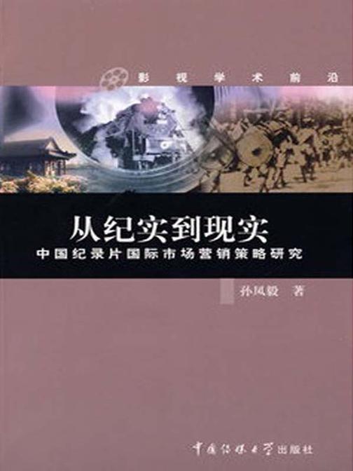 从纪实到现实:中国纪录片国际市场营销策略研究