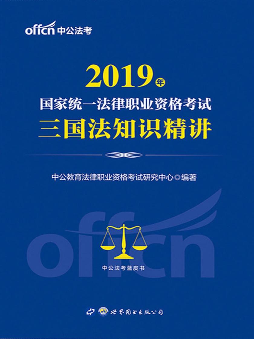 中公2019国家统一法律职业资格考试三国法知识精讲