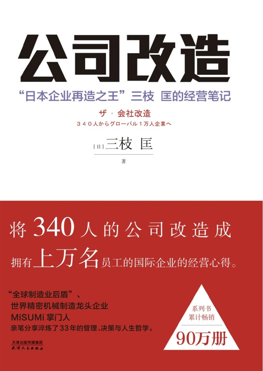 """公司改造:""""日本企业再造之王""""三枝 匡的经营笔记"""