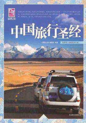 中国旅行圣经(仅适用PC阅读)