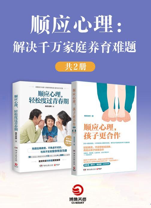 顺应心理:解决千万家庭养育难题(共2册)