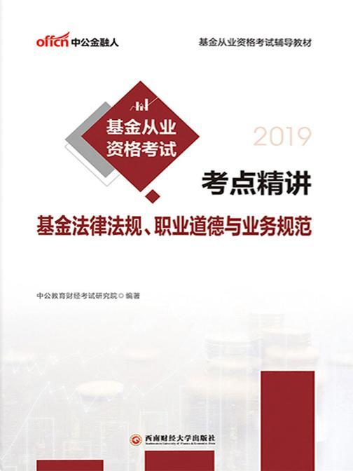 中公2019基金从业资格考试考点精讲-基金法律法规职业道德与业务规范