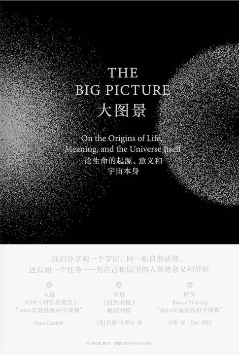 大图景:论生命的起源、意义和宇宙本身