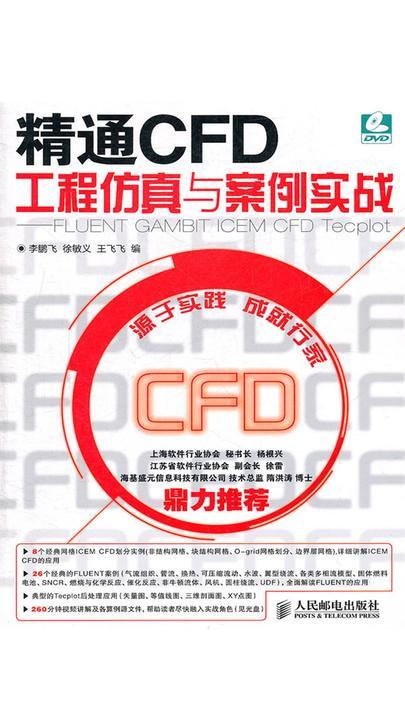 精通CFD工程仿真与案例实战:FLUENT GAMBIT ICEM CFD Tecplot(光盘内容另行下载,地址见书封底)