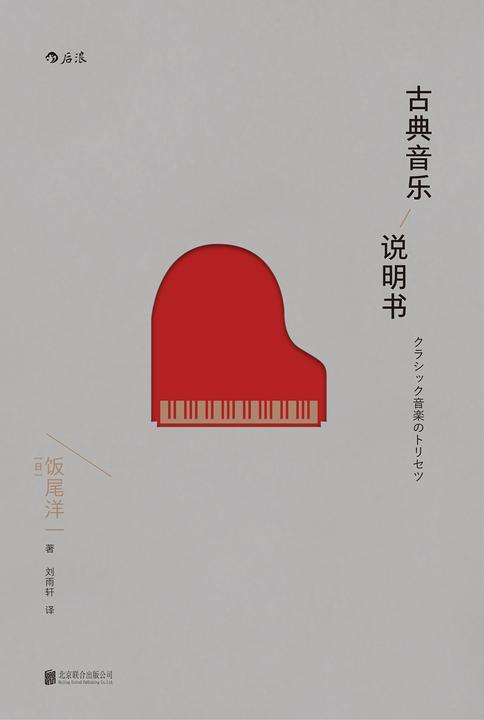 古典音乐说明书(轻松易读的古典乐入门读物,为未来的音乐迷编写的可实践性说明书!)