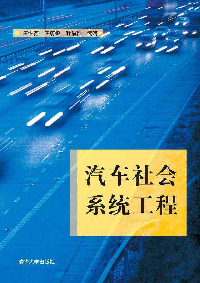 汽车社会系统工程(仅适用PC阅读)