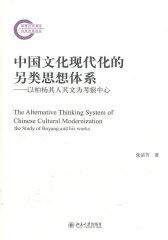 中国文化现代化的另类思想体系——以柏杨其人其文为考察中心(仅适用PC阅读)
