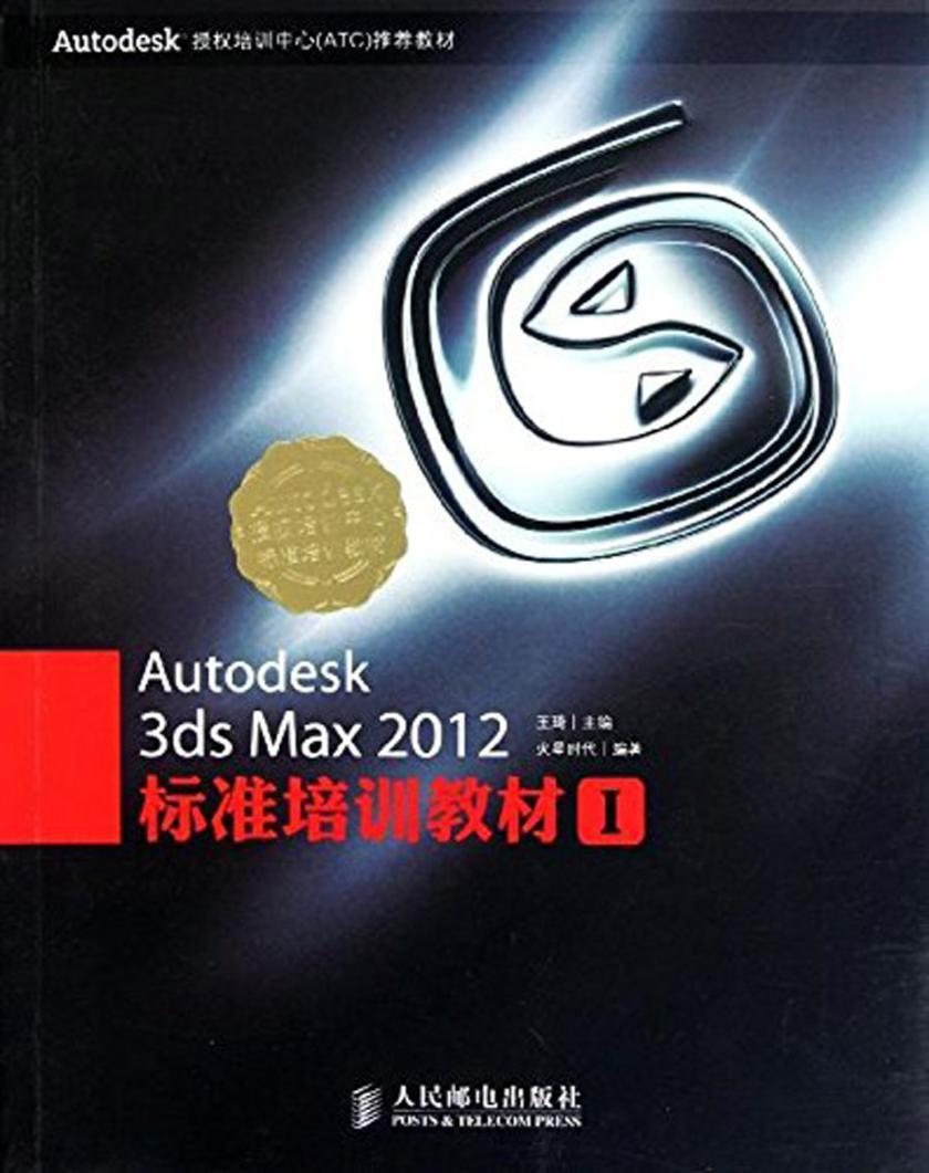 Autodesk 3ds Max 2012标准培训教材1(光盘内容另行下载,地址见书封底)(仅适用PC阅读)